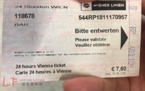 維也納交通票