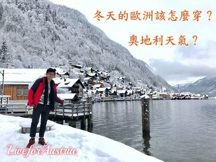 奧地利維也納天氣austria weather